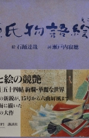 Setouchi Jakuchô and Ishiodori Tatsuya, The Tale of Genji Picture Book
